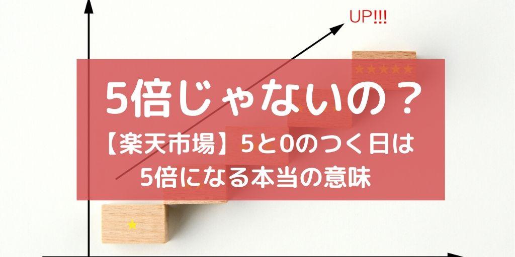 5倍じゃないの?!楽天市場「5と0のつく日」の本当の意味を解説 ...